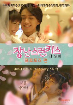 Mischievous Kiss The Movie: Propose's Poster