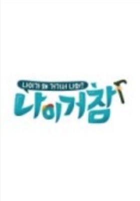 나이거참 's Poster