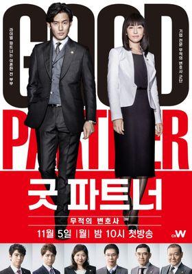 굿 파트너 무적의 변호사's Poster
