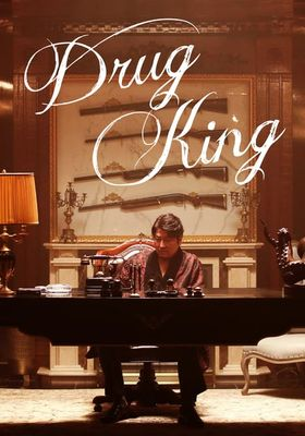 『麻薬王』のポスター