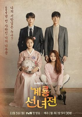 Mama Fairy and the Woodcutter 's Poster