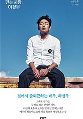 걷는 사람, 하정우's Poster
