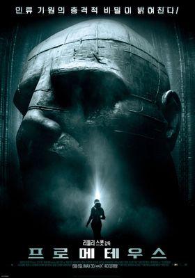 프로메테우스의 포스터