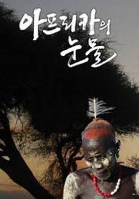 『アフリカの涙』のポスター