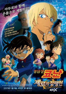 Detective Conan: Zero the Enforcer's Poster