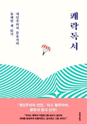 쾌락독서's Poster
