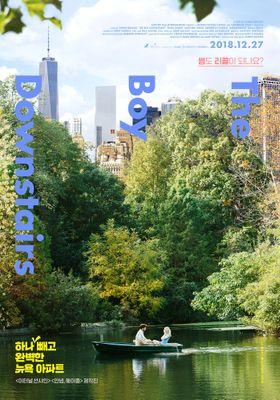 하나 빼고 완벽한 뉴욕 아파트의 포스터
