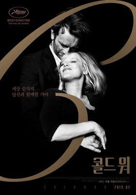 『COLD WAR(コールドウォー) あの歌、2つの心』のポスター