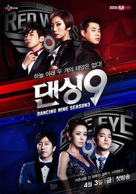 댄싱9 시즌3의 포스터