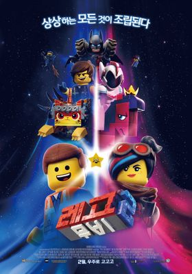 The Lego Movie 2: The Second Part's Poster