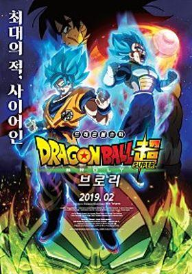 Dragon Ball Super: Broly's Poster