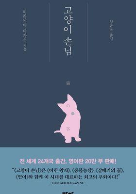 고양이 손님's Poster