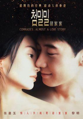 『ラヴソング』のポスター