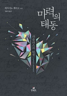 마력의 태동's Poster