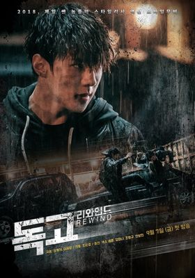 Dokgo Rewind 's Poster