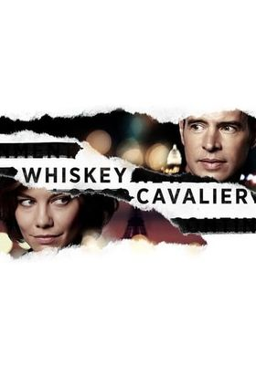 『コードネーム: ウイスキー&キャバリエ -ふたりは最強スパイ-』のポスター