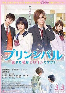 Principal: Am I A Heroine Who Is In Love's Poster