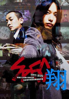 SPEC: Shou's Poster