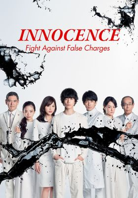 Innocence, Fight Against False Charges 's Poster