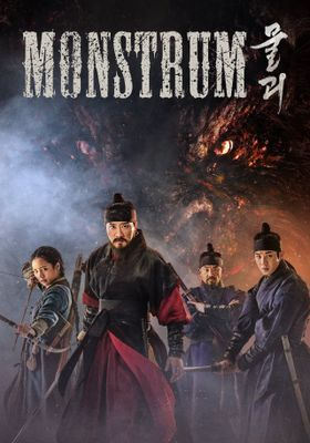 Monstrum's Poster
