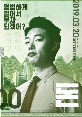 Money's Poster