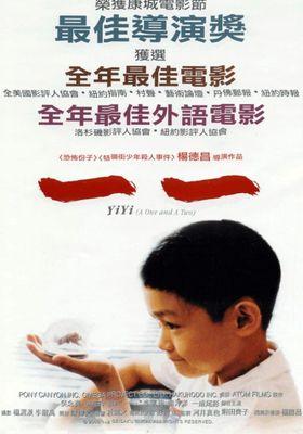 Yi Yi's Poster