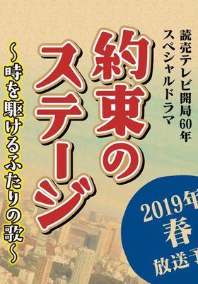 約束のステージ ~時を駆けるふたりの歌~'s Poster