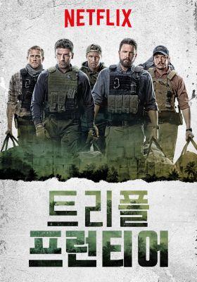 Triple Frontier's Poster