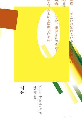 레몬's Poster