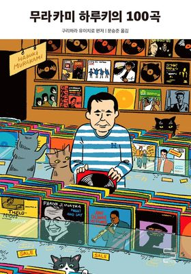 무라카미 하루키의 100곡's Poster