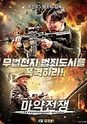 Extraordinary Mission's Poster