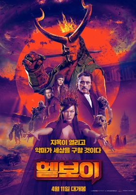 Hellboy's Poster