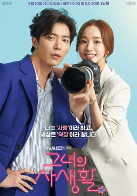 Her Private Life 's Poster