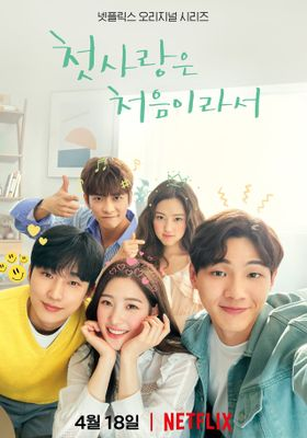 My First First Love Season 1's Poster