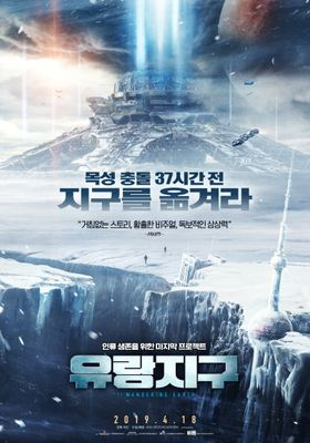 The Wandering Earth's Poster