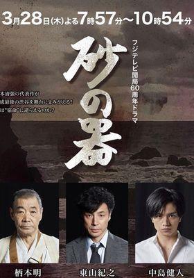 砂の器's Poster