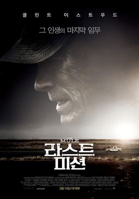 The Mule's Poster