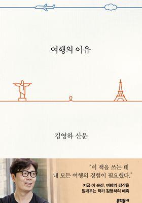 여행의 이유's Poster