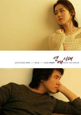 『恋愛時代』のポスター