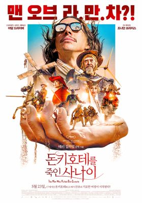 The Man Who Killed Don Quixote's Poster