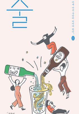 아무튼, 술's Poster