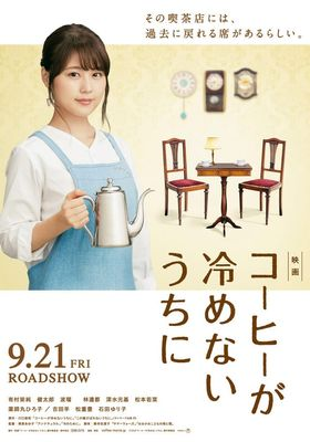 Before The Coffee Gets Cold's Poster