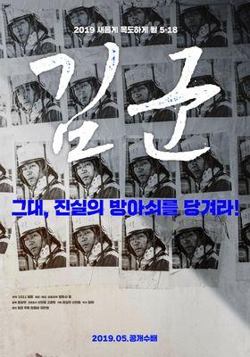 Kim-Gun's Poster
