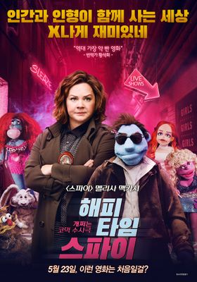 The Happytime Murders's Poster