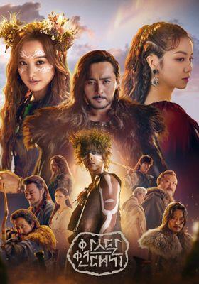 Arthdal Chronicles 's Poster