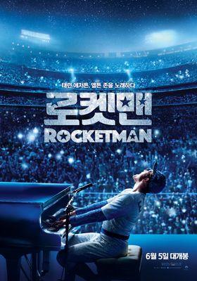 『ロケットマン』のポスター