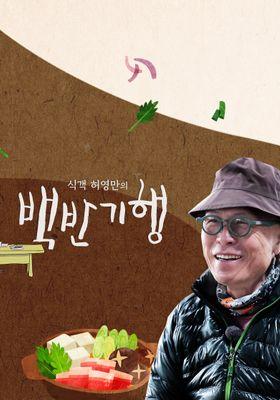 식객 허영만의 백반기행 's Poster