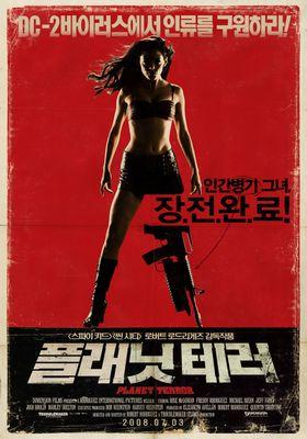 플래닛 테러의 포스터