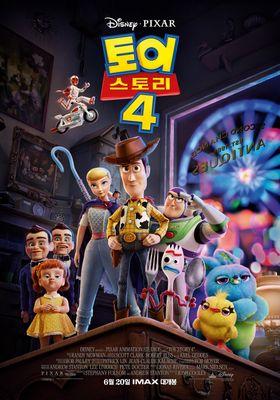 『トイ・ストーリー4』のポスター