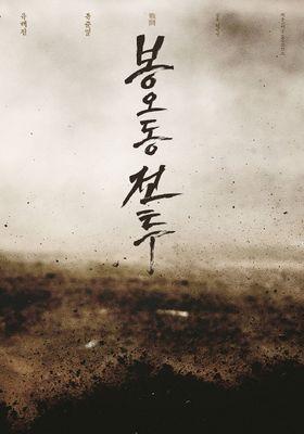 봉오동 전투의 포스터